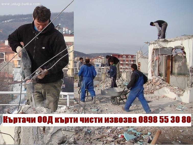 Къртачи ООД кърти чисти извозва къртене Бургас.