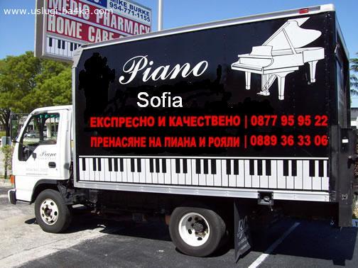 Пренасяне на пиана и рояли