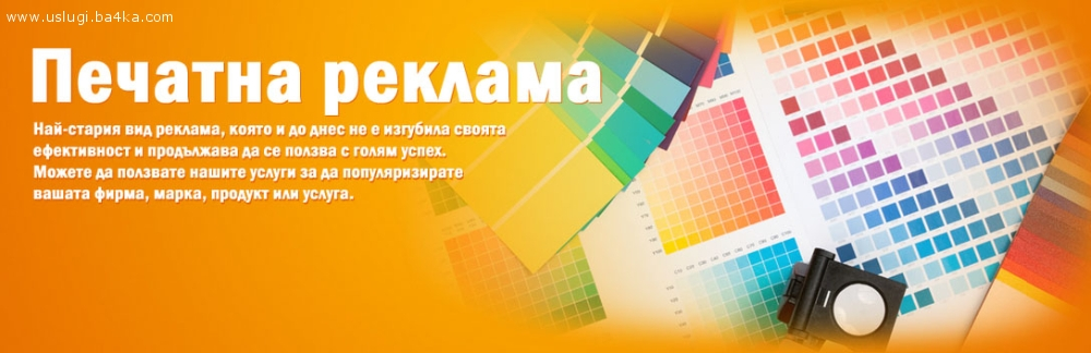 Рекламна и печат Слънчев Бряг