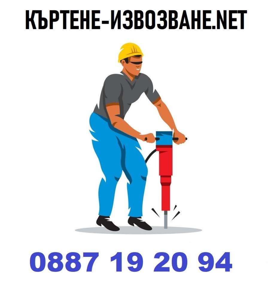 Опитни къртачи в София, кърти, чисти, извозва